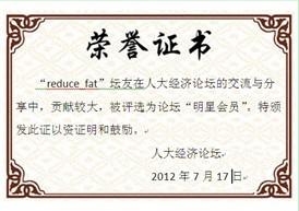 reduce_fat.jpg