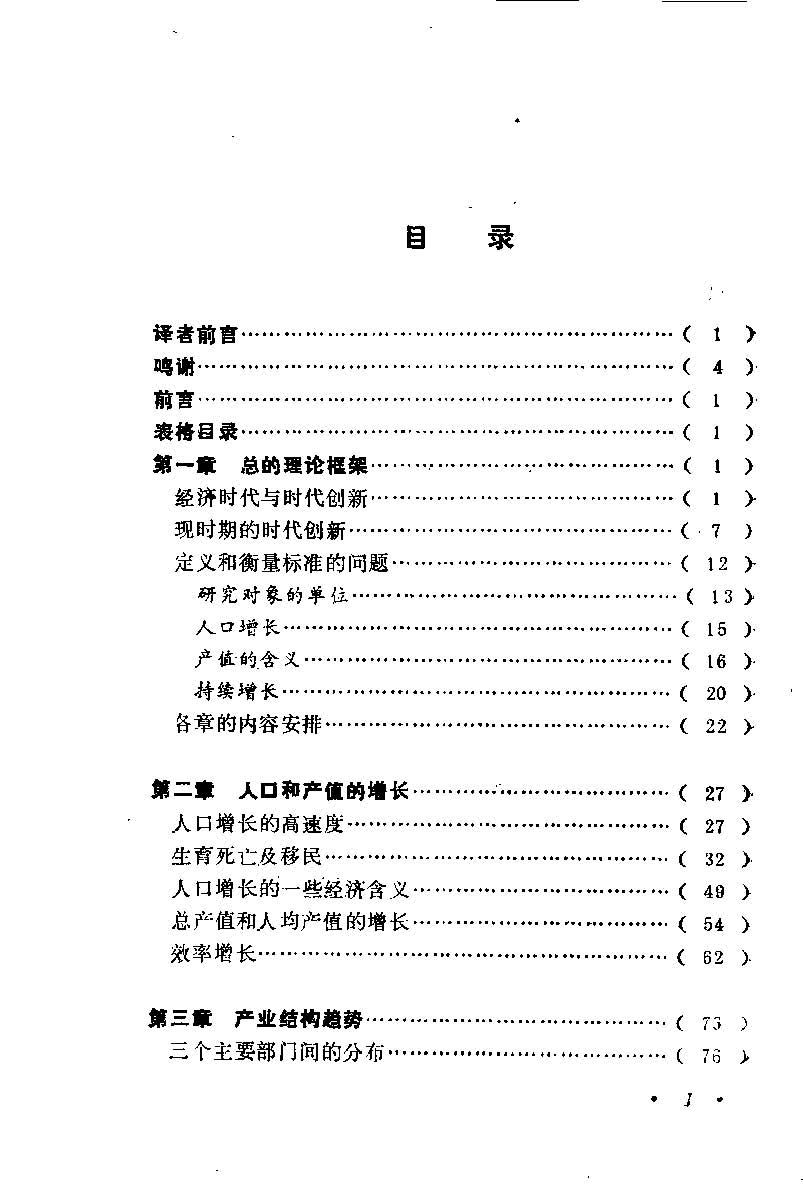 页面提取自-现代经济增长:速度、结构与扩展(美)西蒙·库兹涅茨_页面_1.jpg