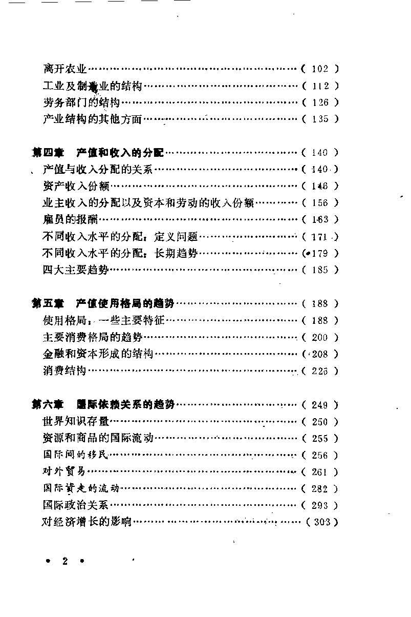 页面提取自-现代经济增长:速度、结构与扩展(美)西蒙·库兹涅茨_页面_2.jpg