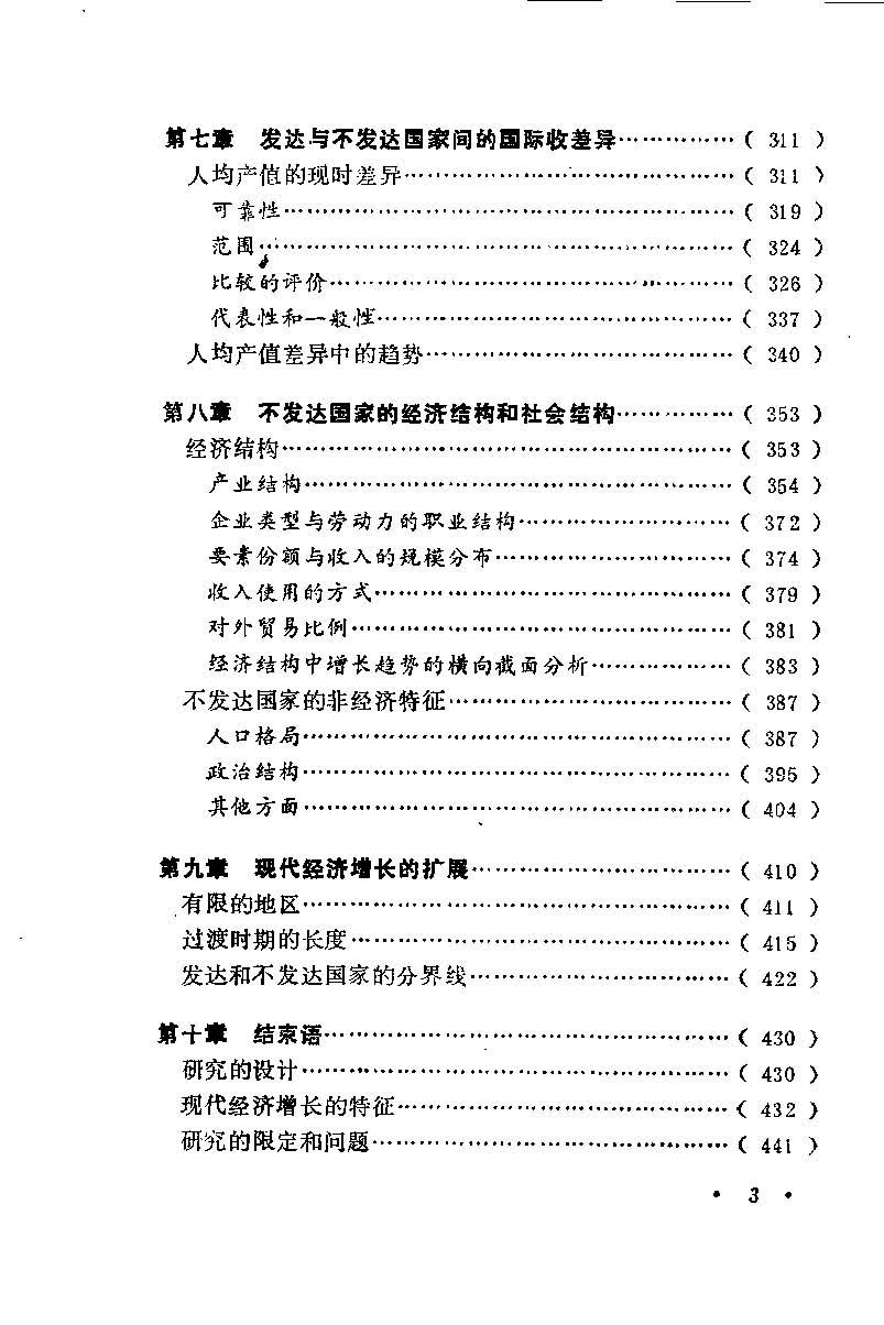 页面提取自-现代经济增长:速度、结构与扩展(美)西蒙·库兹涅茨_页面_3.jpg