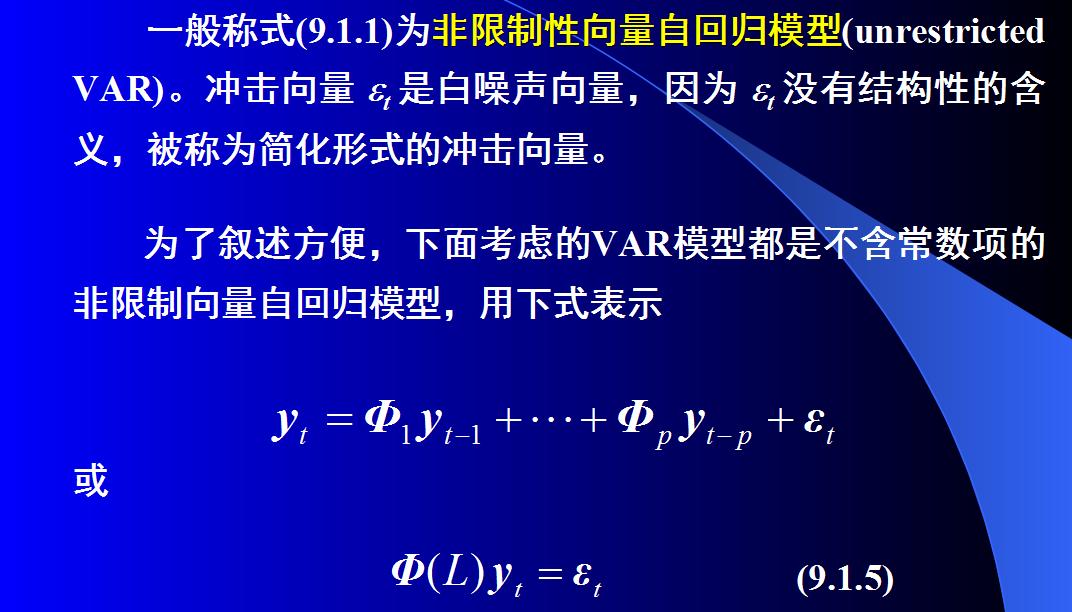 VAR模型冲击向量结构性- EViews专版- 经管之家(原人大经济论坛)