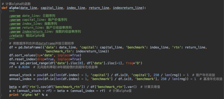计算alpha的函数.png