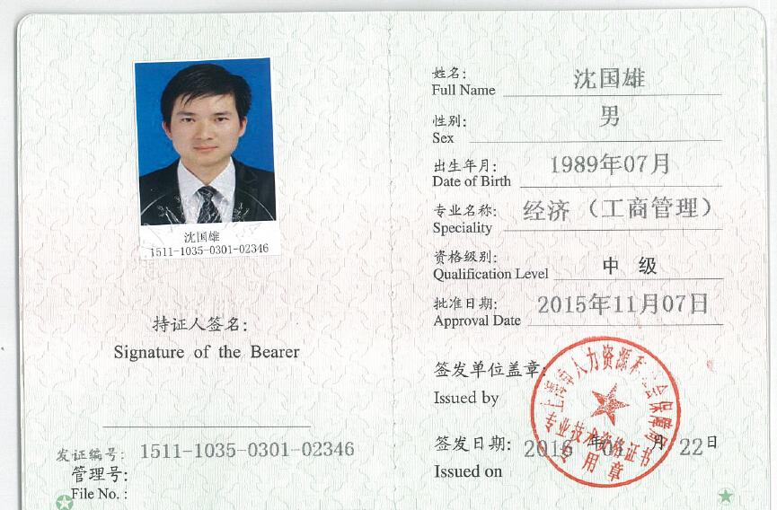 2019年中级经济师职称_...3年陕西中高级经济师职称通知