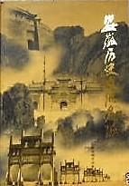 《安徽历史文化名城》.jpg