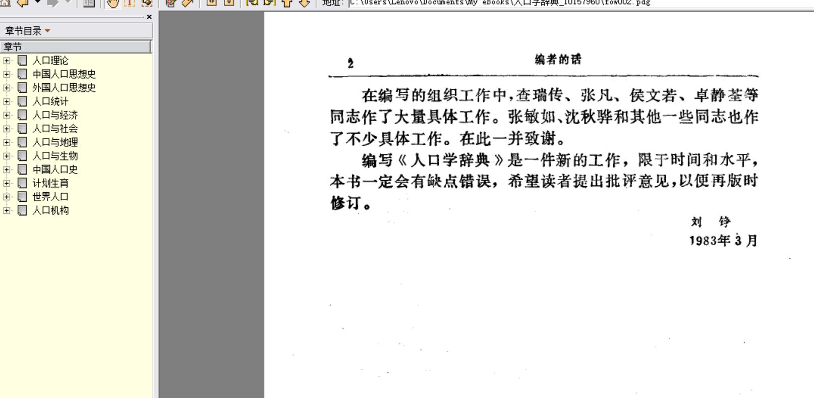 人口学词典_人口学词典362