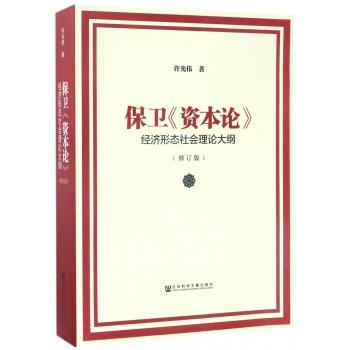 保卫资本论(经济形态社会理论大纲修订版).jpg