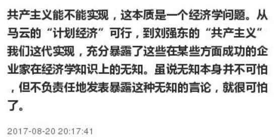 刘强东:共产主义将在我们这代实现! - 学术道德监督- 经管之家(原人大经济论坛)