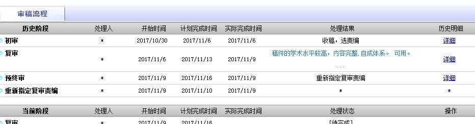 截图20171110100016.png
