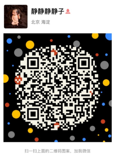 微信陈文静.png