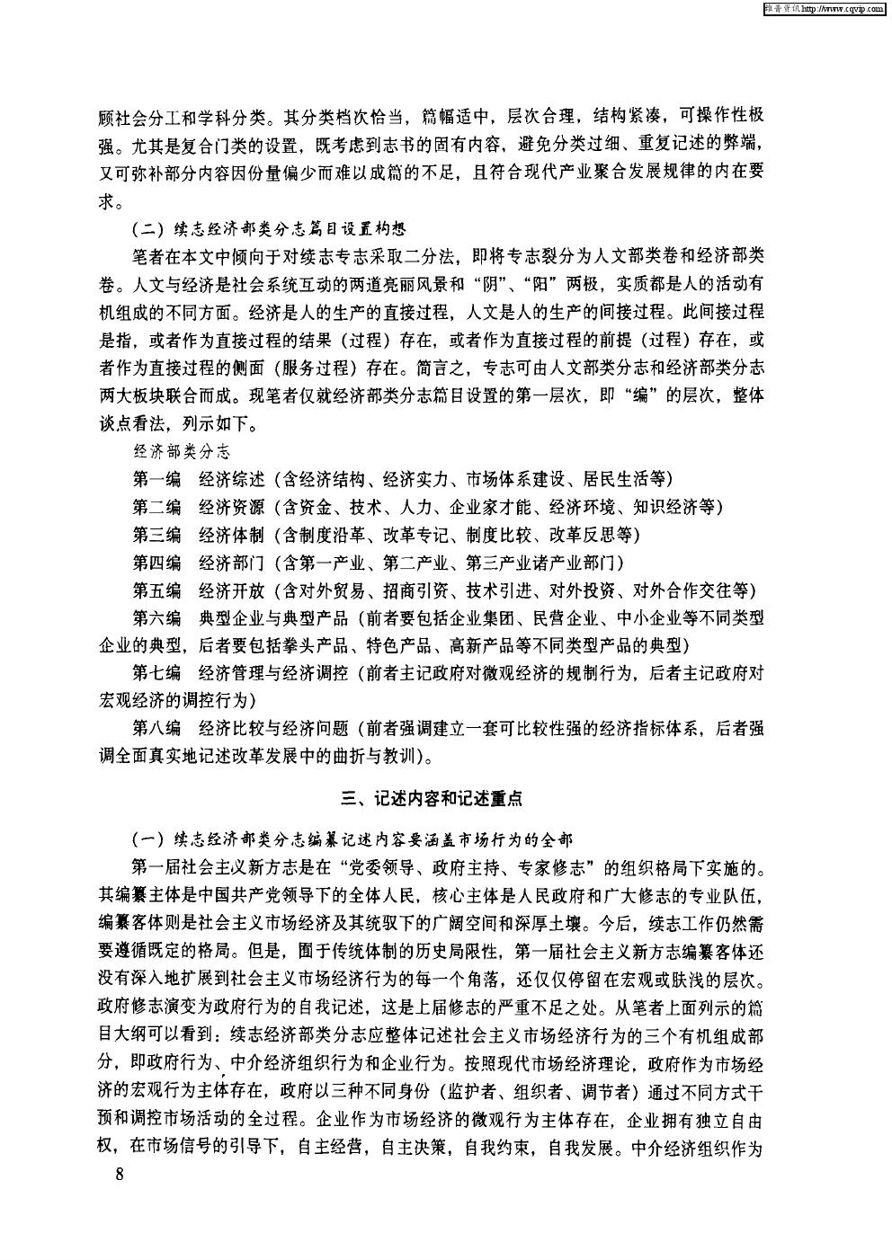 续志经济部类分志编纂若干问题探要3.png
