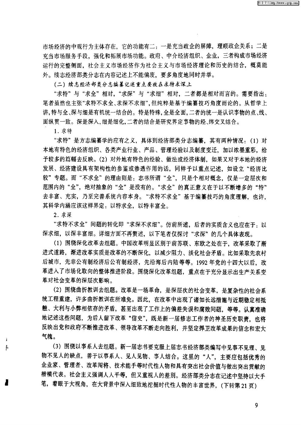 续志经济部类分志编纂若干问题探要4.png