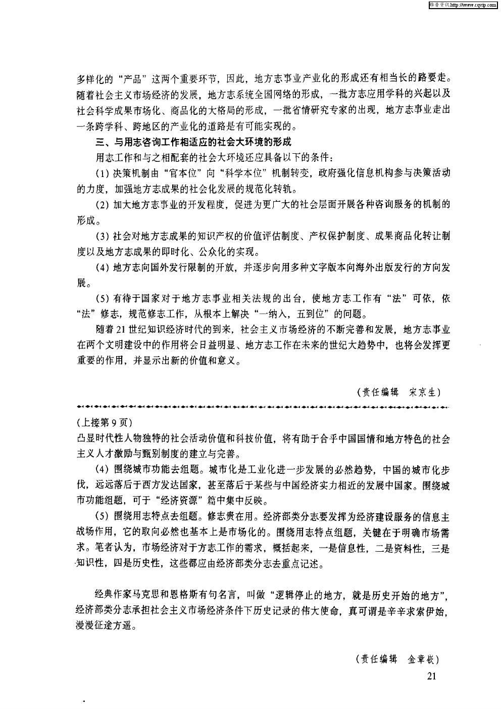 续志经济部类分志编纂若干问题探要5.png