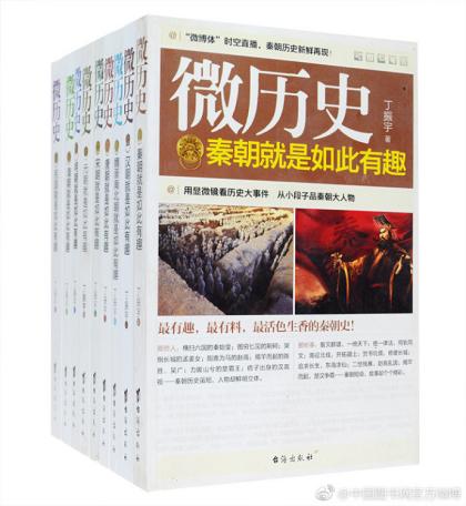 《微历史系列(套装共9册)》丁振宇 等.epub.png