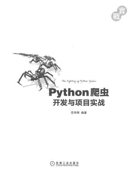 Python爬虫 开发与项目实战.jpg