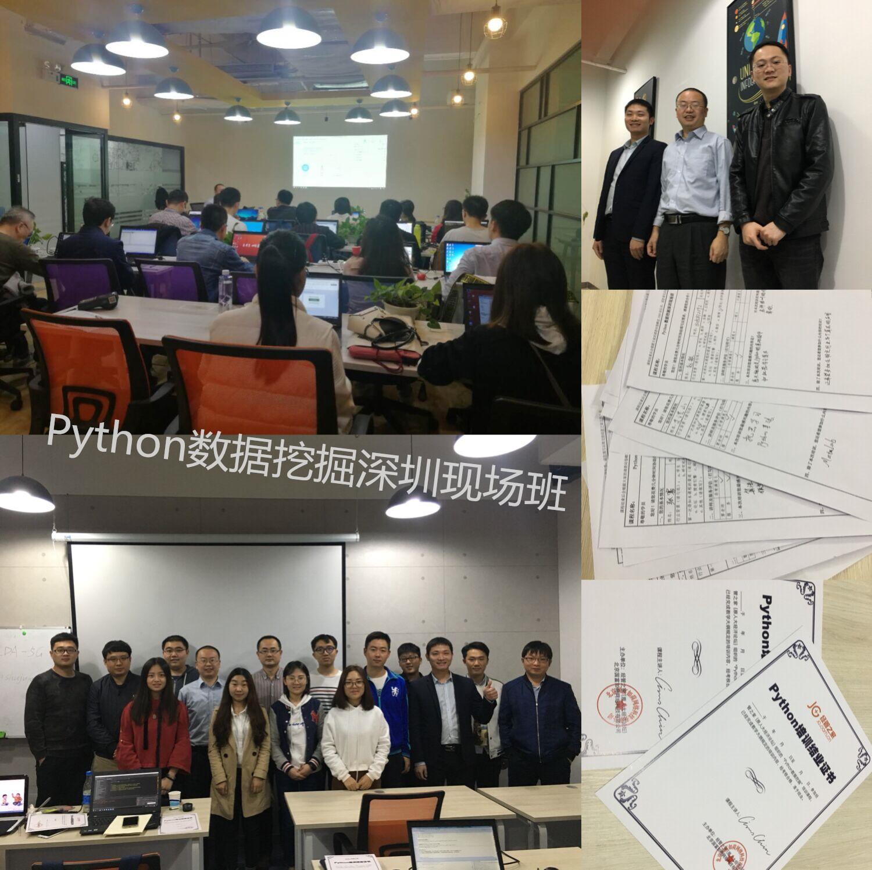 Python数据挖掘深圳班.jpg