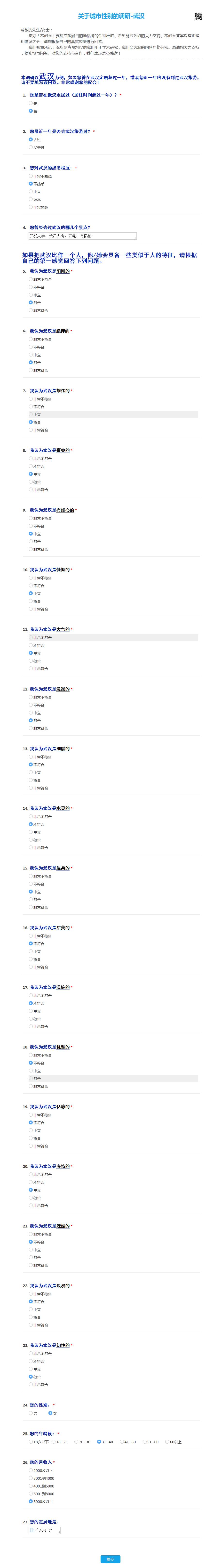 武汉旅游,希望对楼主有帮助