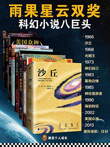 《科幻雨果星云双项大奖经典集(套装共8册)》弗兰克赫伯特 等.epub.jpg
