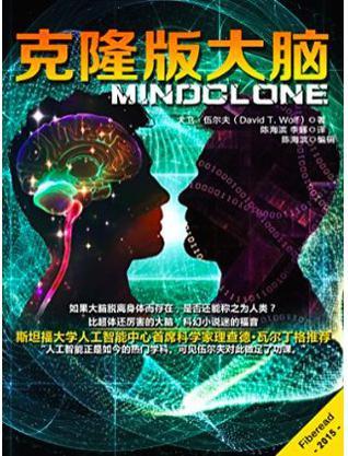 《克隆版大脑》[美]大卫·伍尔夫.mobi.jpg