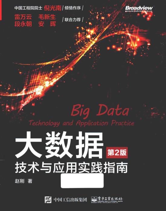 大数据:技术与应用实践指南.png