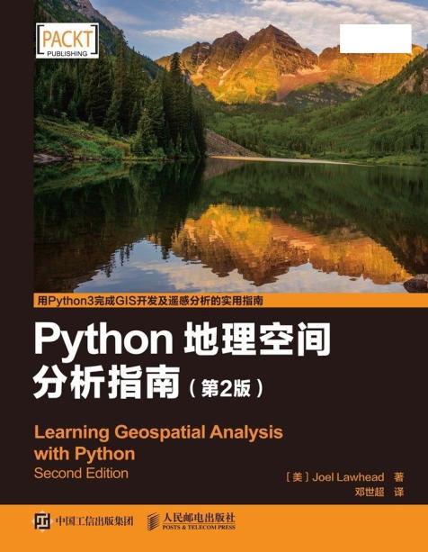 Python地理空间分析指南(第2版).png