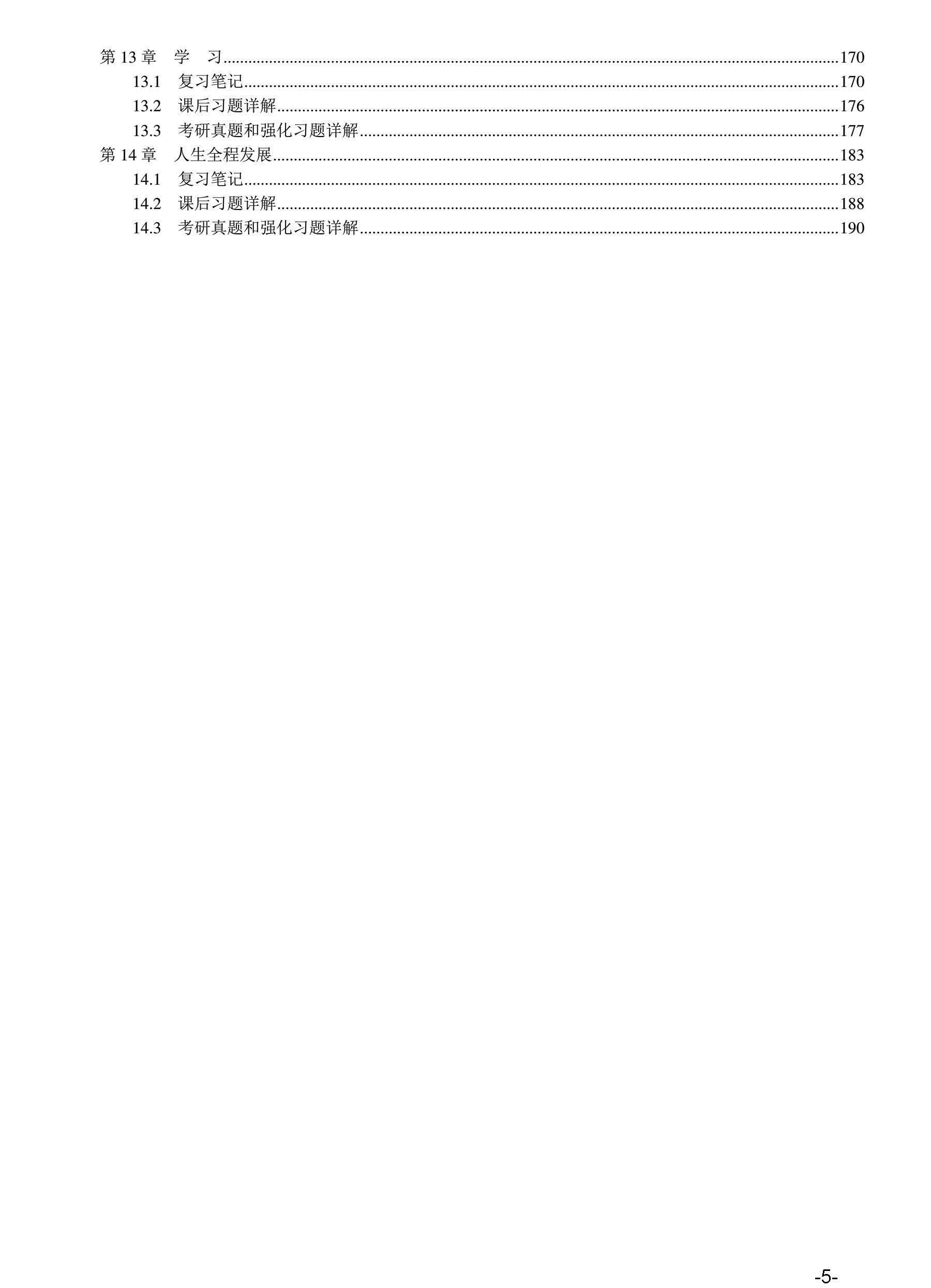 页面提取自-彭聃龄《普通心理学》(第4版)考研高分笔记和课后习题(含考研真题)精解.jpg