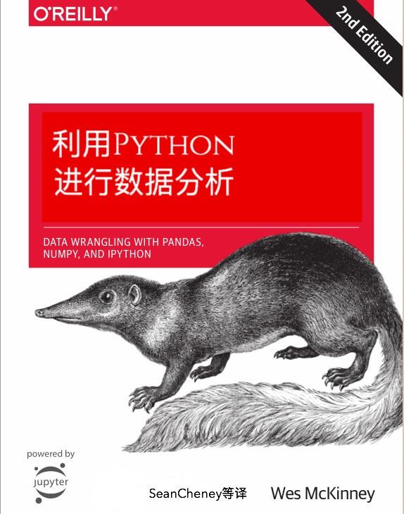 《利用Python进行数据分析·第2版》PDF下载 免费 附源码