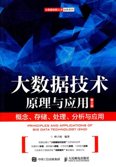 大数据技术原理与应用概念、存储、处理、分析与应用(第2版).png