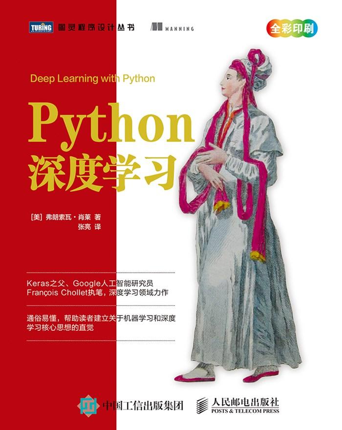 Python深度学习_正封_小图.jpg