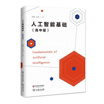 AI高中课本.jpg
