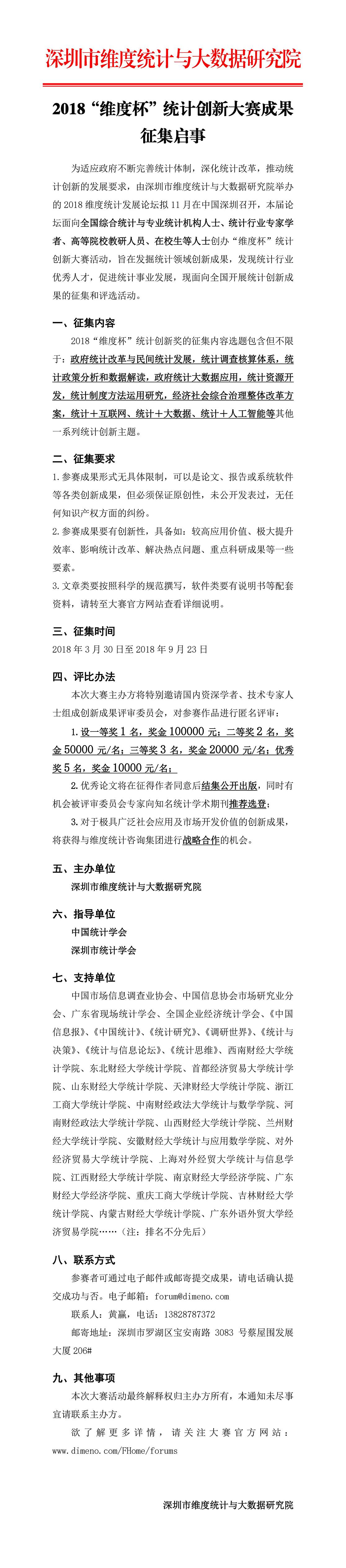 """2018""""维度杯""""统计创新大赛成果征集启事.jpg"""