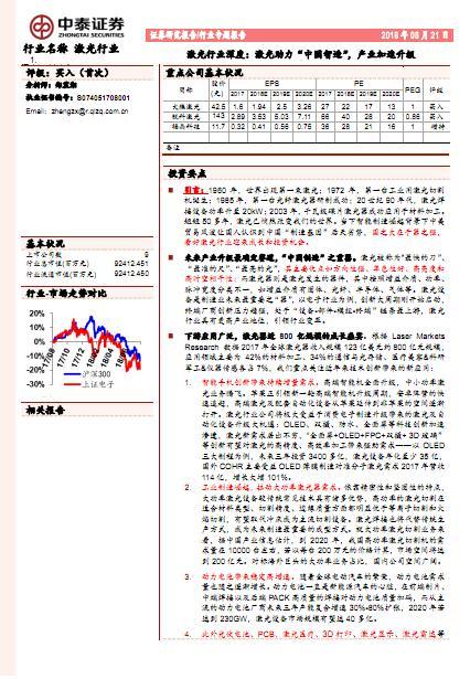 """中泰证券-激光行业深度报告:激光助力""""中国智造"""",产业加速升级-20180821-58页.jpg"""