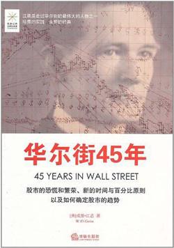 华尔街45年.jpg
