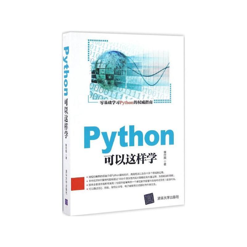 Python可以这样学.jpg