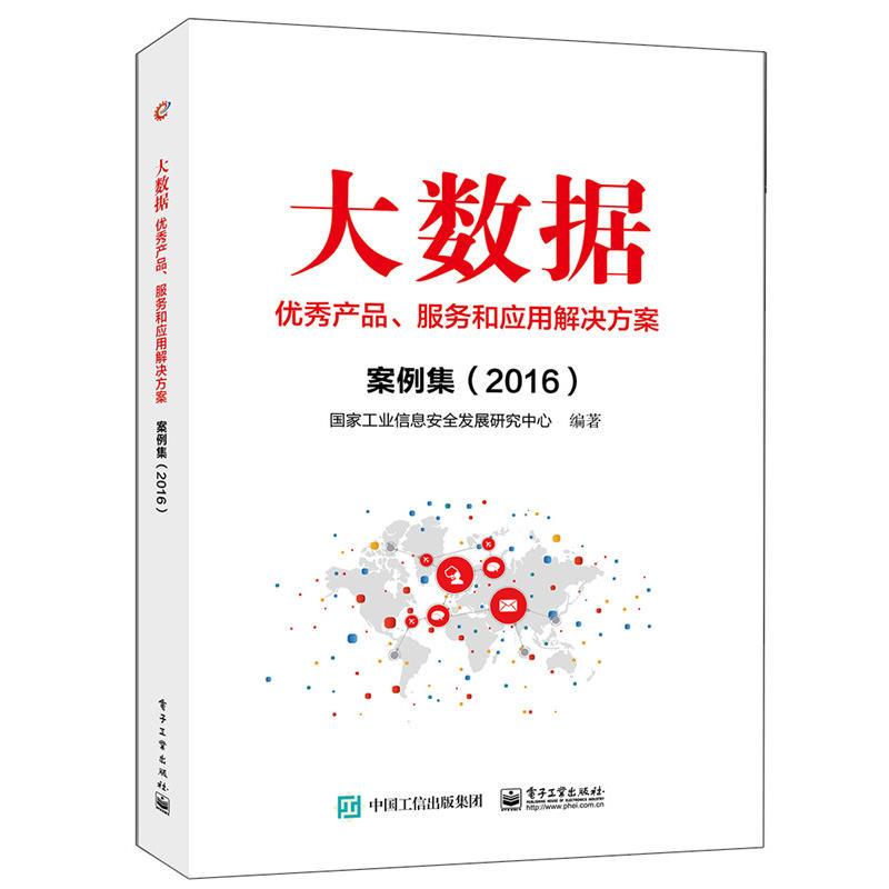 大数据优秀产品、服务和应用解决方案案例集.jpg