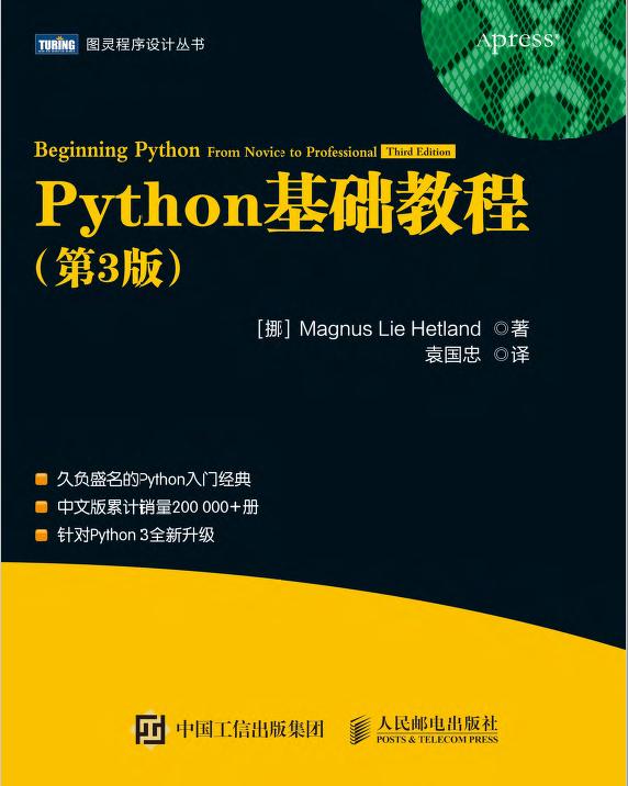 Python基础教程(第3版).2018年2月第三版.png