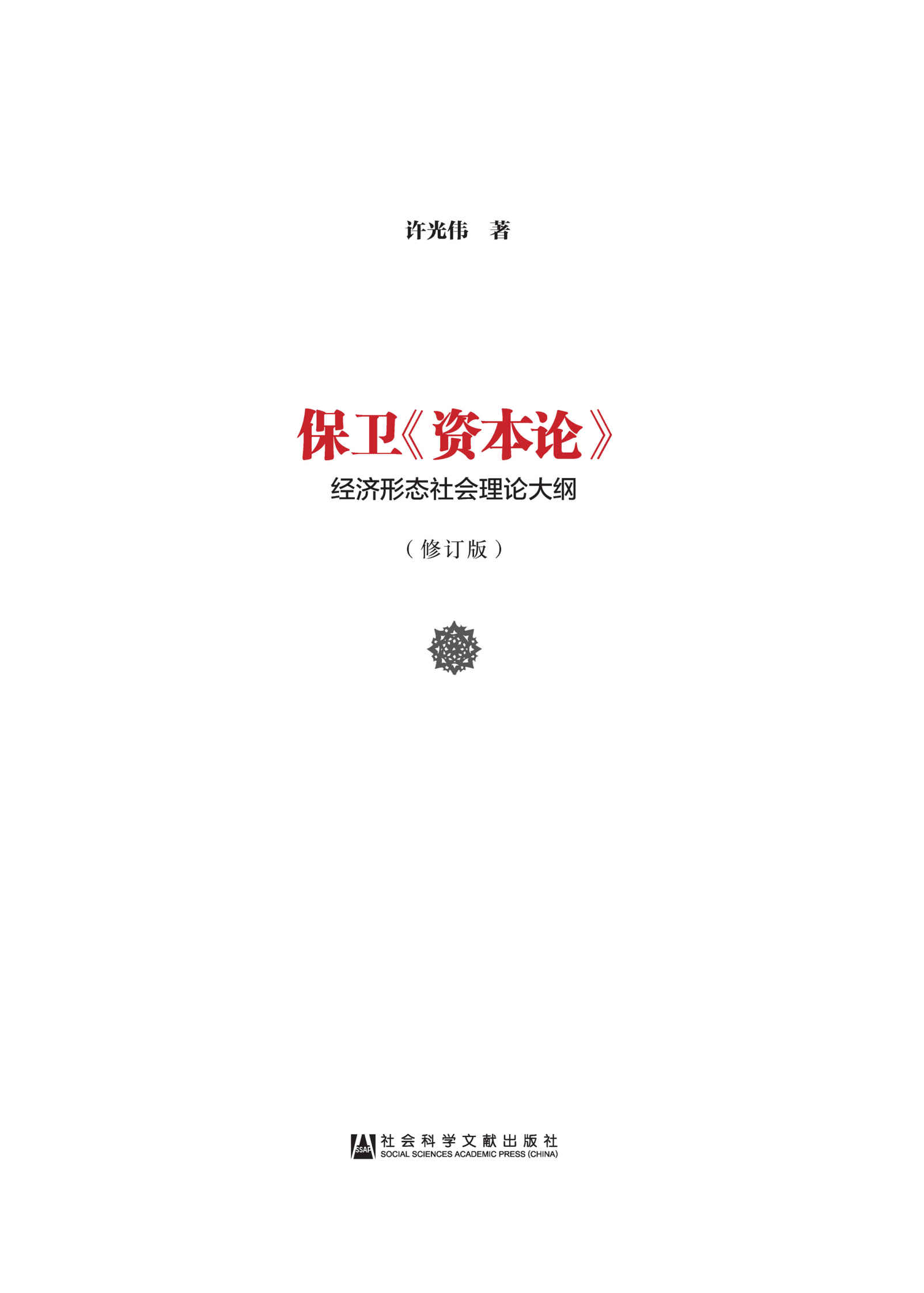 经济形态社会理论大纲修订版1.jpg