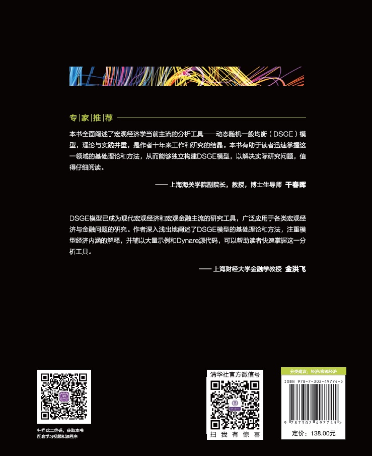 Cover_DSGE_3.jpg