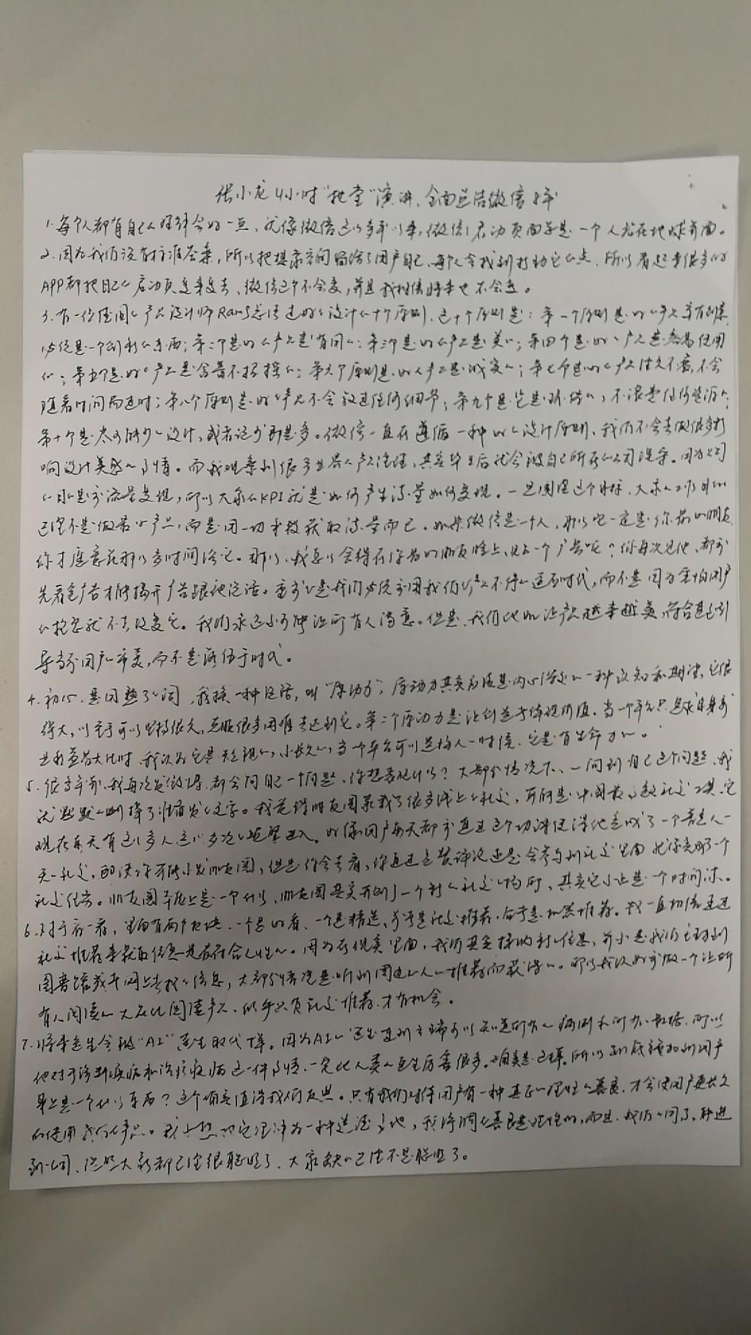 张小龙演讲手写笔记