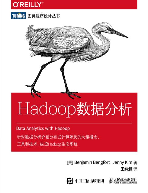 Hadoop数据分析.png