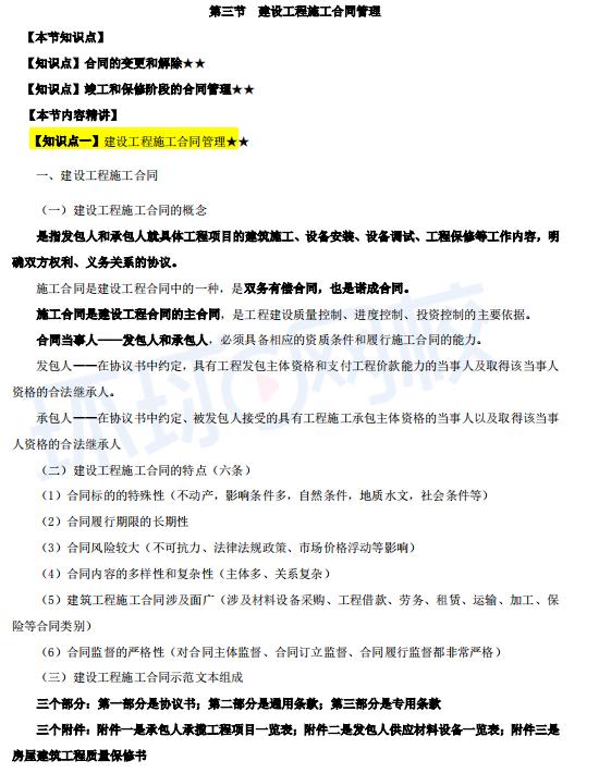 2019中级经济师-建筑-精讲班-15、第5章建设工程合同管理-第3节建设施工合同管理-1