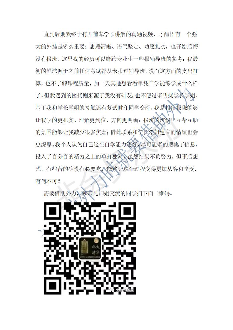 双非医学本科专业跨考北大汇丰成功经验帖_16.png