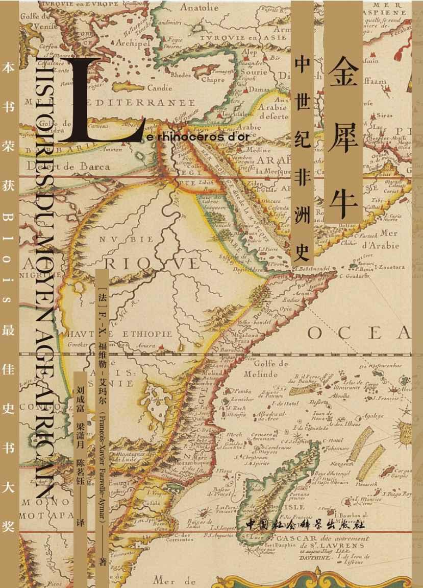 《金犀牛:中世纪非洲史》.jpg