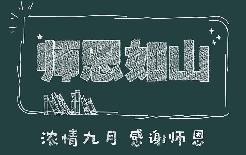 教师节海报2(缩小).png
