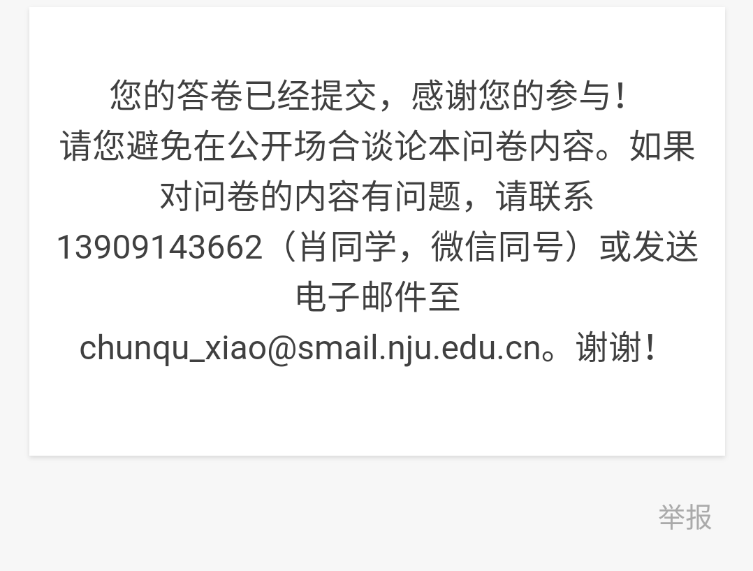 Screenshot_20191129_120423_com.baidu.searchbox.png