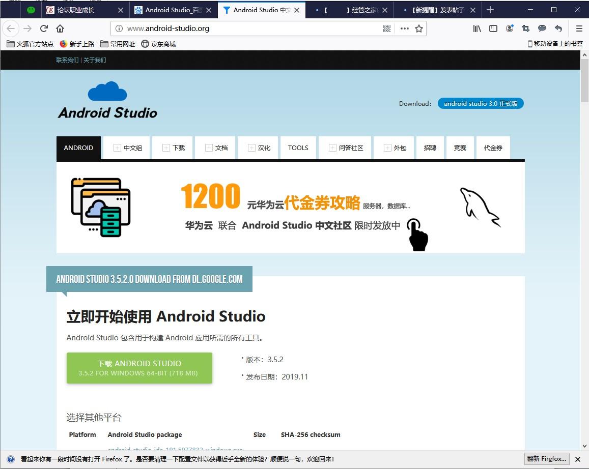 Andrid Studio开发软件