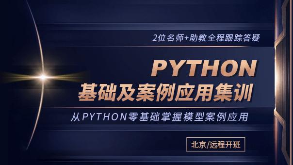 Python基础及案例应用集训-604.png