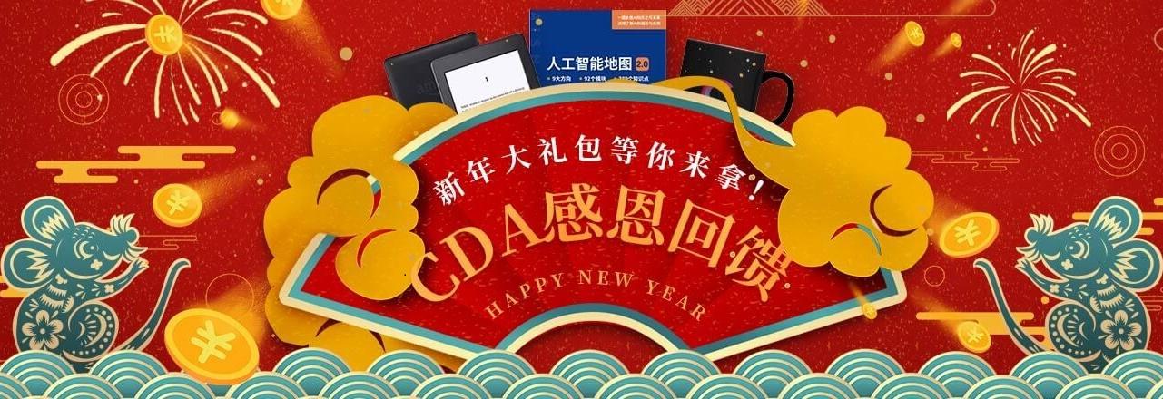 CDA新年logo-剪裁.jpg