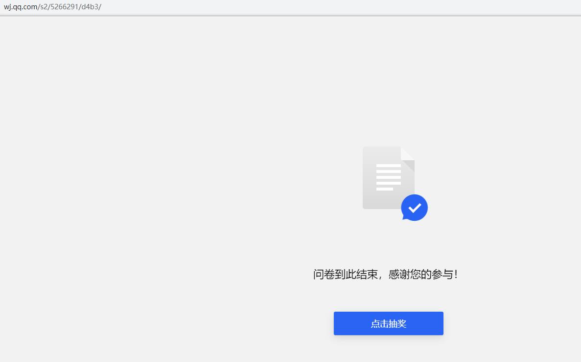 微信截图_20200116101712.png