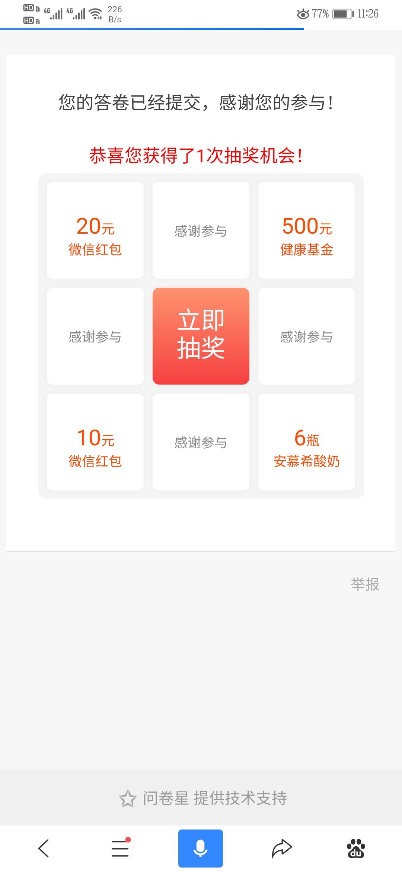 Screenshot_20200225_112645_com.baidu.searchbox.jpg