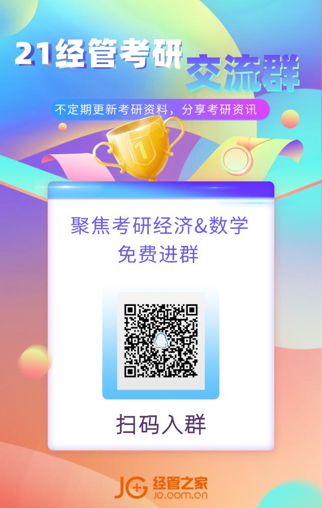 21bob投注下载之家考研交流群.png